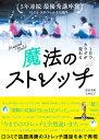魔法のストレッチ   /マキノ出版/黒田美帆