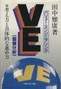 VE(価値分析) 考え方と具体的な進め方  /マネジメント社/田中雅康