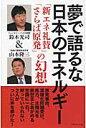 夢で語るな日本のエネルギ- 「新エネ礼賛」「さらば原発」の幻想  /マネジメント社/鈴木光司