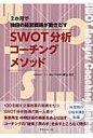 SWOT分析コ-チングメソッド 2か月で独自の経営戦略が動きだす  /マネジメント社/嶋田利広