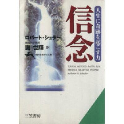 信念   /三笠書房/ロバ-ト・ハロルド・シュラ-
