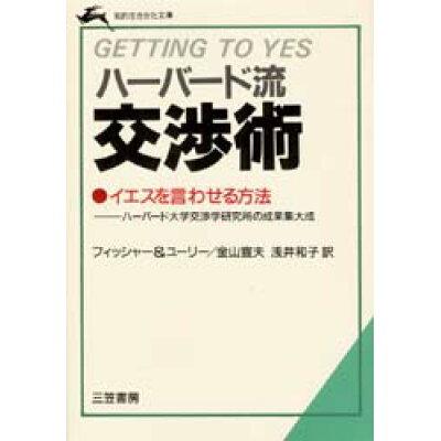 ハ-バ-ド流交渉術   /三笠書房/ロジャ-・フィッシャ-