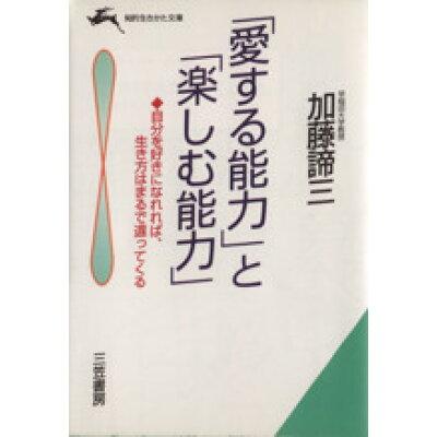 「愛する能力」と「楽しむ能力」   /三笠書房/加藤諦三