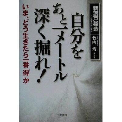自分をあと一メ-トル深く掘れ!   /三笠書房/新渡戸稲造