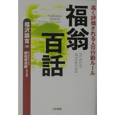 福翁百話   /三笠書房/福沢諭吉