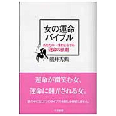 女の運命バイブル   /三笠書房/桜井秀勲
