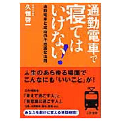 通勤電車で寝てはいけない!   /三笠書房/久恒啓一