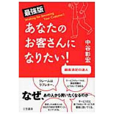 あなたのお客さんになりたい!   最強版/三笠書房/中谷彰宏