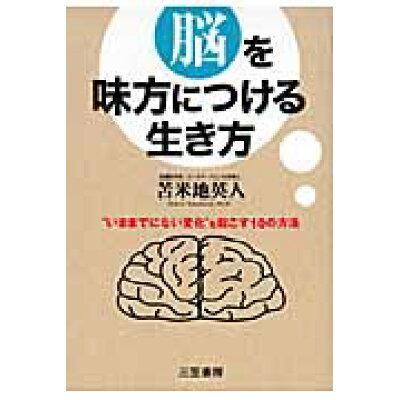 脳を味方につける生き方   /三笠書房/苫米地英人