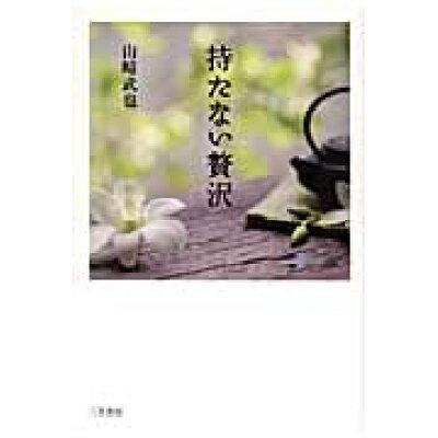 持たない贅沢   /三笠書房/山崎武也