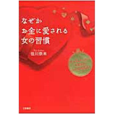なぜかお金に愛される女の習慣   /三笠書房/佳川奈未