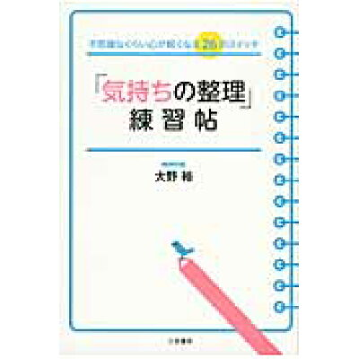 「気持ちの整理」練習帖   /三笠書房/大野裕(精神科医)