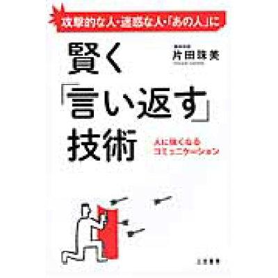 賢く「言い返す」技術   /三笠書房/片田珠美