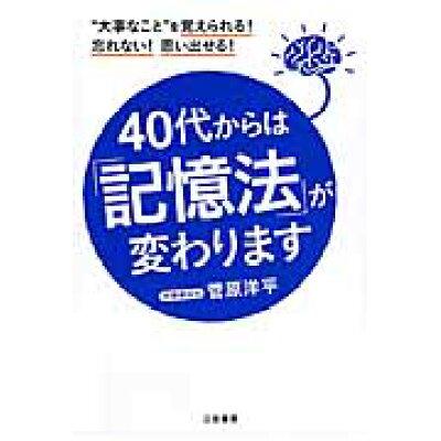 40代からは「記憶法」が変わります   /三笠書房/菅原洋平