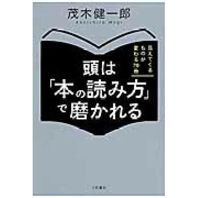 頭は「本の読み方」で磨かれる   /三笠書房/茂木健一郎
