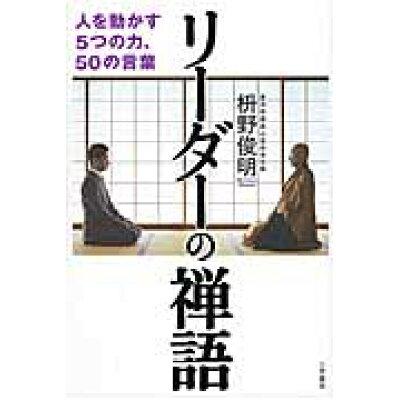 リーダーの禅語 人を動かす5つの力、50の言葉  /三笠書房/枡野俊明