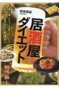 居酒屋ダイエット 「一酒三菜」メニューを食べるだけで、やせる!モテる  /三笠書房/松田真紀
