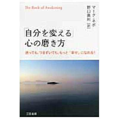 「自分を変える」心の磨き方   /三笠書房/マ-ク・ネポ