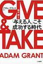 GIVE & TAKE 「与える人」こそ成功する時代  /三笠書房/アダム・グラント