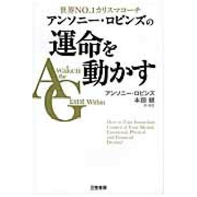 アンソニ-・ロビンズの運命を動かす 世界NO.1カリスマコ-チ  /三笠書房/アンソニ・ロビンズ