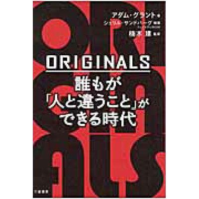 ORIGINALS誰もが「人と違うこと」ができる時代   /三笠書房/アダム・グラント
