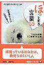 「ほっ」とする言葉55   /三笠書房/スマイル・ファクトリ-