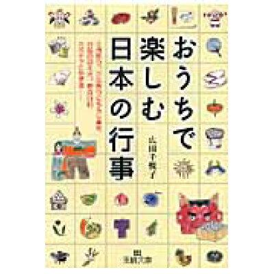 おうちで楽しむ日本の行事   /三笠書房/広田千悦子