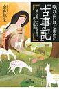 眠れないほど面白い『古事記』   /三笠書房/由良弥生