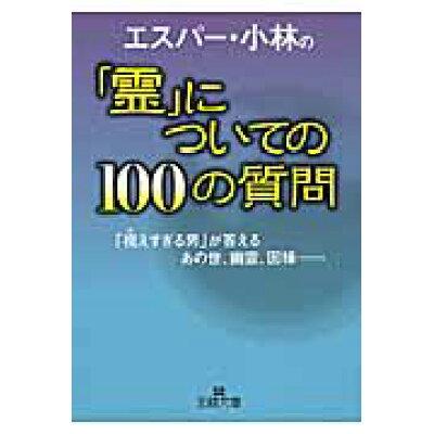 エスパ-・小林の「霊」についての100の質問   /三笠書房/エスパ-・小林