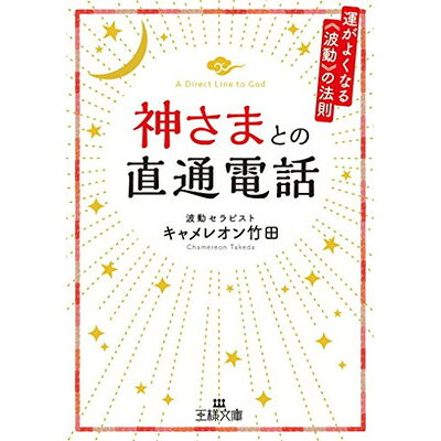神さまとの直通電話 運がよくなる波動の法則  /三笠書房/キャメレオン竹田