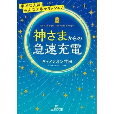 神さまからの急速充電   /三笠書房/キャメレオン竹田