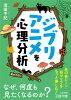 ジブリアニメを心理分析   /三笠書房/清田予紀