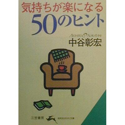 気持ちが楽になる50のヒント   /三笠書房/中谷彰宏