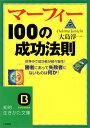 マ-フィ-100の成功法則   /三笠書房/大島淳一