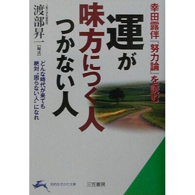 運が味方につく人つかない人 幸田露伴『努力論』を読む  /三笠書房/幸田露伴