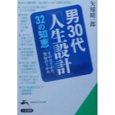 男30代「人生設計」32の知恵   /三笠書房/矢矧晴一郎
