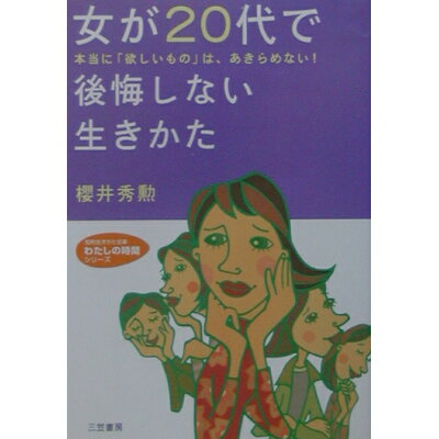 女が20代で後悔しない生きかた   /三笠書房/桜井秀勲