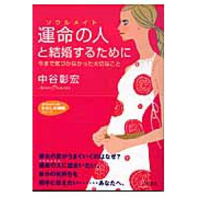 運命の人と結婚するために   /三笠書房/中谷彰宏
