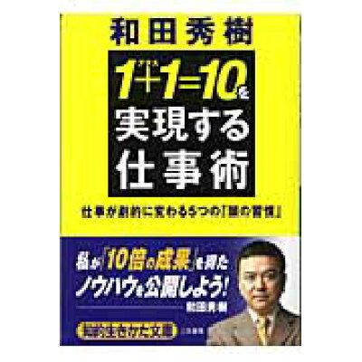 「1+1=10」を実現する仕事術   /三笠書房/和田秀樹(心理・教育評論家)