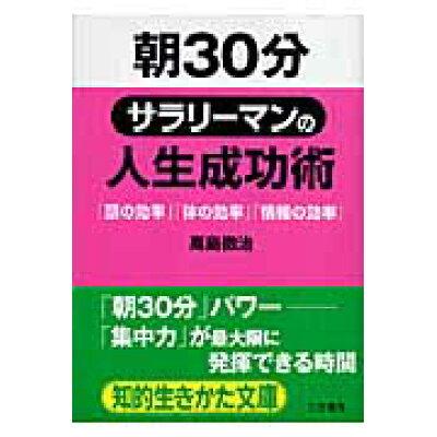 朝30分サラリ-マンの人生成功術   /三笠書房/高島徹治