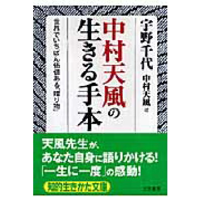 中村天風の生きる手本   /三笠書房/宇野千代