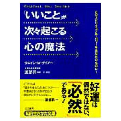 「いいこと」が次々起こる心の魔法   /三笠書房/ウエイン・W.ダイアー