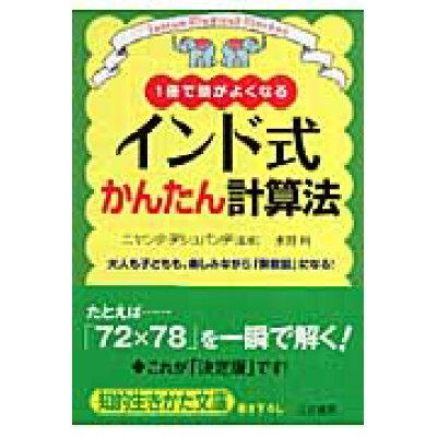 インド式かんたん計算法   /三笠書房/水野純