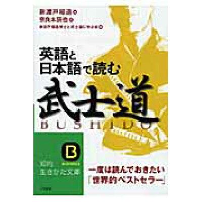 英語と日本語で読む「武士道」   /三笠書房/新渡戸稲造