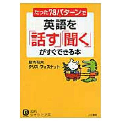 たった「78パタ-ン」で英語を「話す」「聞く」がすぐできる本   /三笠書房/登内和夫