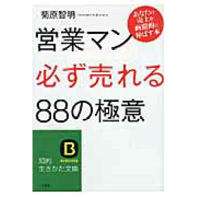 営業マン「必ず売れる」88の極意   /三笠書房/菊原智明