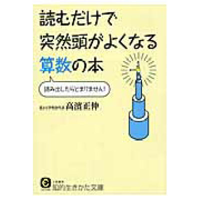 読むだけで突然頭がよくなる算数の本   /三笠書房/高濱正伸
