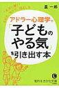 アドラ-心理学で「子どものやる気」を引き出す本   /三笠書房/星一郎