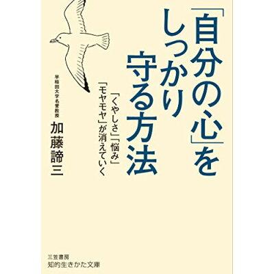 「自分の心」をしっかり守る方法   /三笠書房/加藤諦三