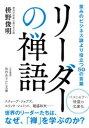 リーダーの禅語 並みのビジネス論より役立つ50の言葉  /三笠書房/枡野俊明